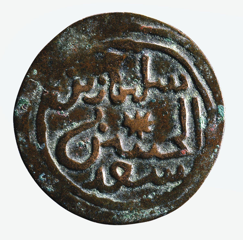 06 moneda kilwa sultan tanzania. Moneda de Kilwa